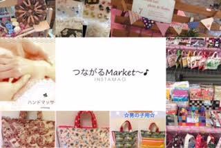 つながるMarket〜♪
