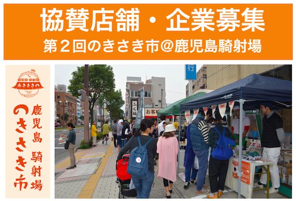 【協力店舗・企業募集!】