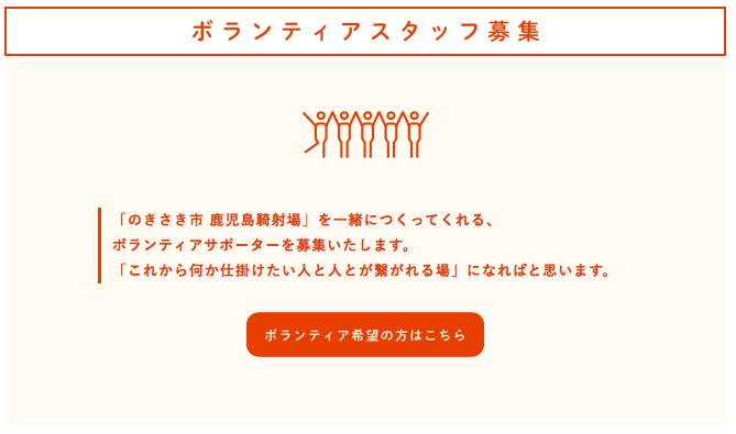 【まもなく締切】ボランティアスタッフ募集!