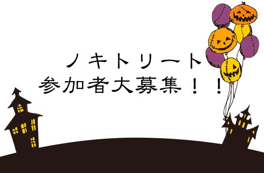 【ノキトリート】参加者募集!!!