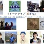 【イベント情報】トークライブ島宴会/10:30〜