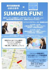 72COCO塾ジュニア鴨池教室