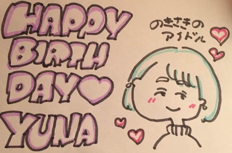 【ブログ】誕生日を迎えて、/YUNA