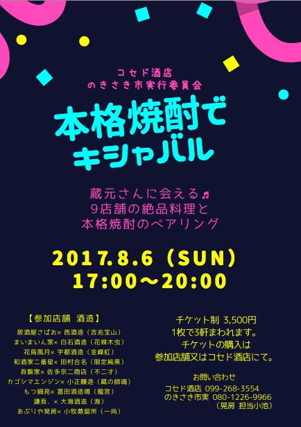 【イベント】焼酎でキシャバル/台風により中止