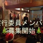 ◎実行委員会メンバー募集開始!