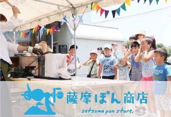 04薩摩ぽん商店