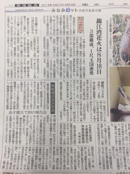 南日本新聞1