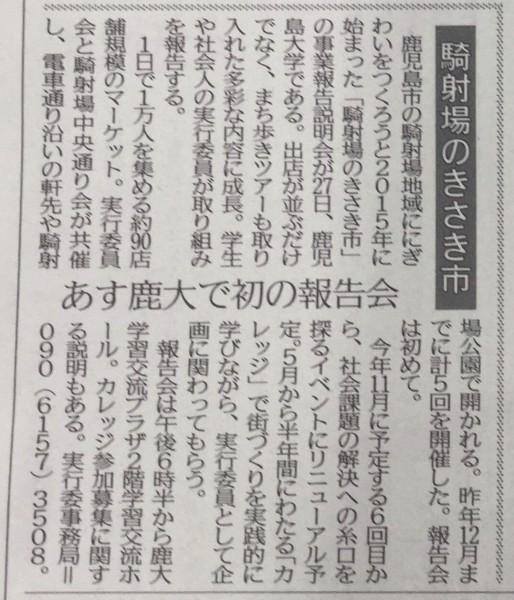 南日本新聞2