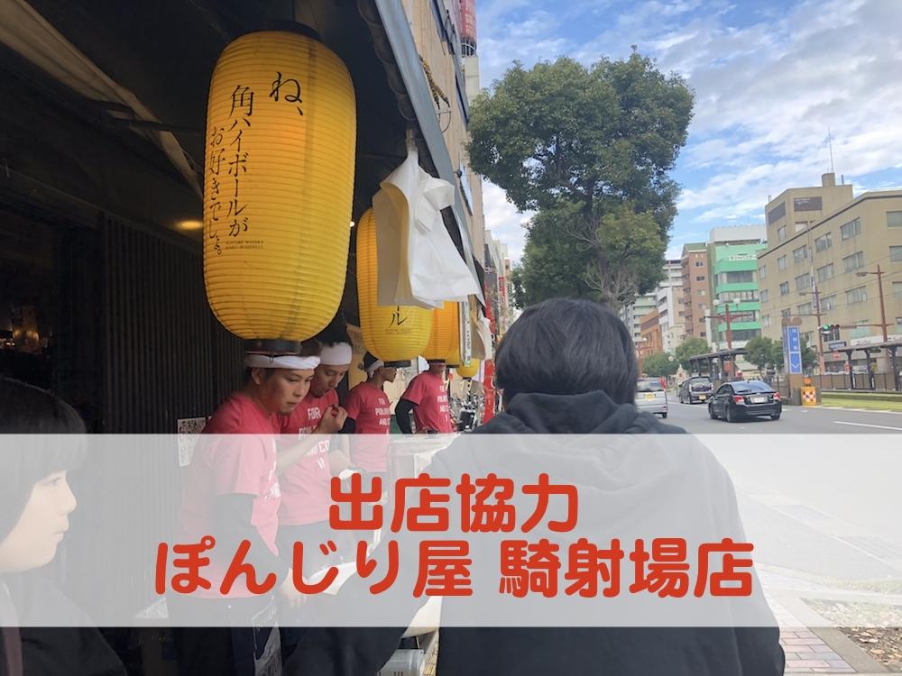 ぽんじり屋2