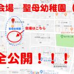 Newエリア出店者情報/聖母幼稚園会場