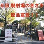 騎射場のきさき市開会宣言!!