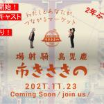 騎射場のきさき市2021 始動!出店者&ボランティアキャスト募集します!(締切8/31)